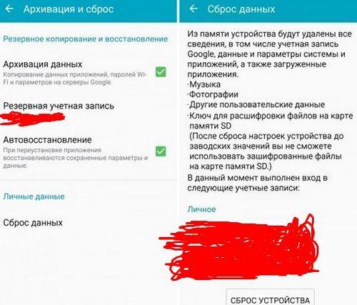 Evolveo StrongPhone G2 сброс заводских настроек